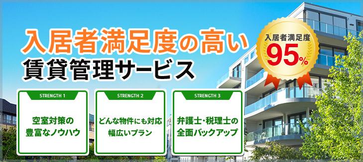 入居者満足度の高い 賃貸管理サービス/STRENGTH 1 空室対策の 豊富なノウハウ/STRENGTH 2 どんな物件にも対応 幅広いプラン/STRENGTH 3 弁護士・税理士の 全面バックアップ