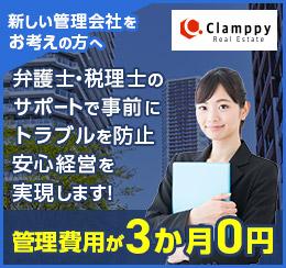 Clamppy Real Estate/新しい管理会社をお考えの方へ/弁護士・税理士のサポートで事前にトラブルを防止安心経営を実現します!/管理費が3ヶ月0円