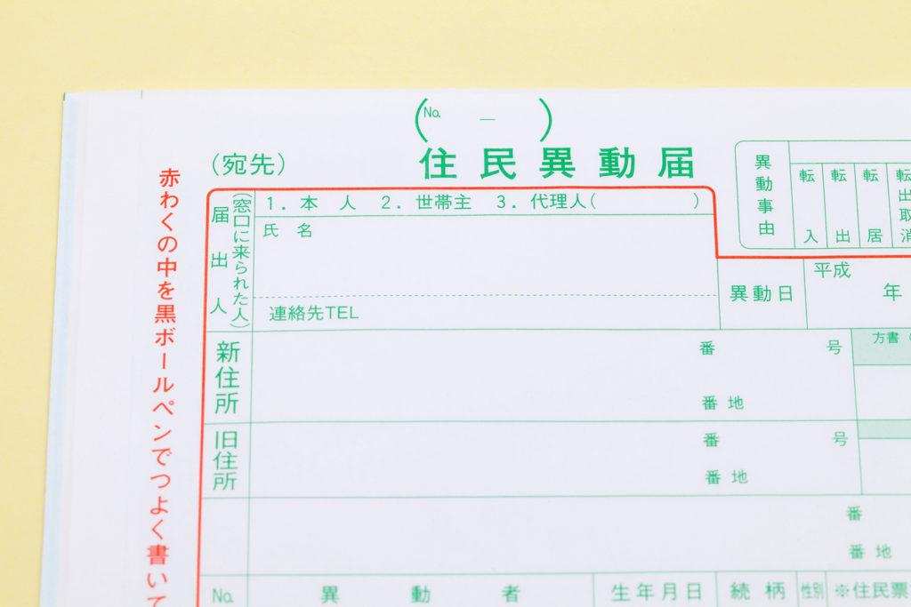 民泊申請書類