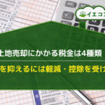 土地売却 税金 計算