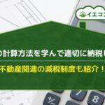不動産 税金 計算