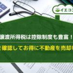 物件 不動産 譲渡所得税 控除