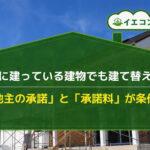 借地権 建て替え 条件
