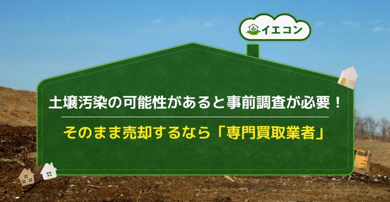 土壌汚染 土地 売却
