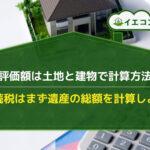 不動産 相続税 計算方法