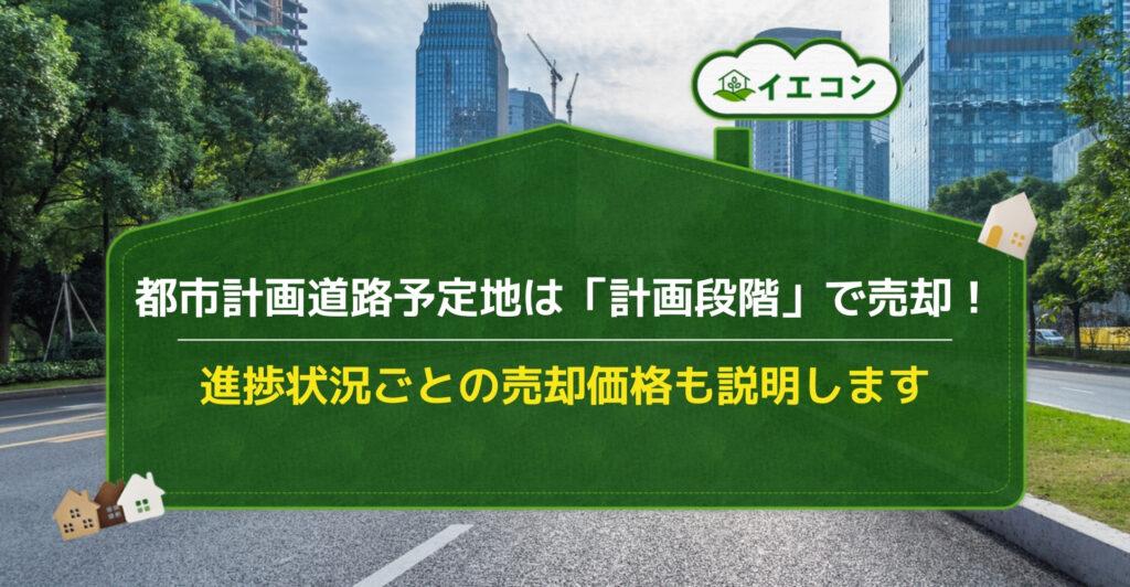 都市計画道路予定地 売る