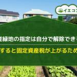 生産緑地 解除
