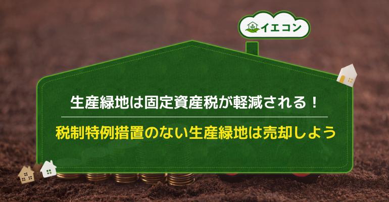 生産緑地 固定資産税