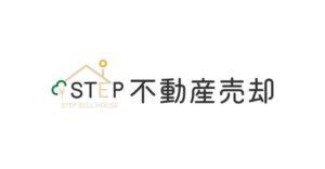 「STEP不動産売却」